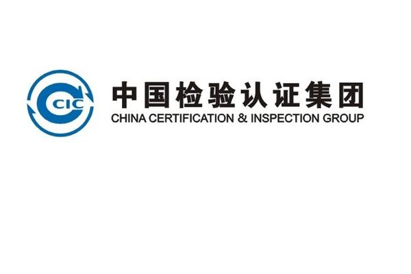 中国检验认证(集团)有限公司