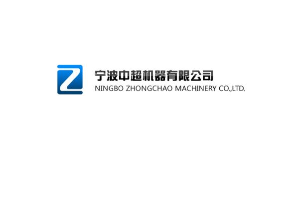 宁波中超机器有限公司