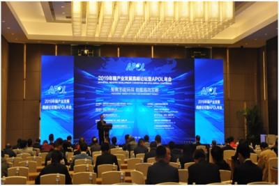 2019南京会议