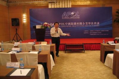 2009宁波会议